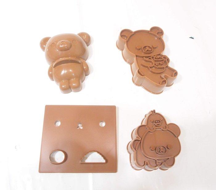 全新,拉拉熊 飯糰 壓模 模具 /小小孩不吃飯利器 / 3組一起賣