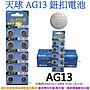 【AG13鈕釦電池】LR44水銀電池357A鈕扣電池L1154/A675/CX44溫溼度計電子錶鐘助聽器玩具遙控防盜器用