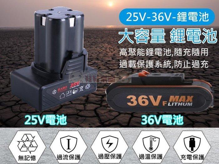 鞋鞋樂園-現貨-賣場內-電鑽專用鋰電池加購區-36VF-42VF-得偉款42VF鋰電池