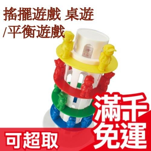 滿千免運日本 Diablock 四色小人 比撒斜塔 平衡遊戲 元祖搖擺遊戲 危機一發 禮物整人玩具☆JP PLUS+