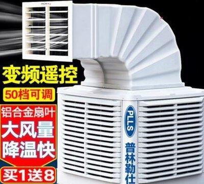 『格倫雅品』普林勒仕工業冷風機水空調環保水冷空調網吧工廠房用井水制冷風扇