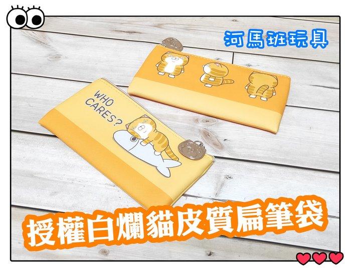 河馬班-文具系列-授權白爛貓Lan Lan Cat 皮質扁筆袋