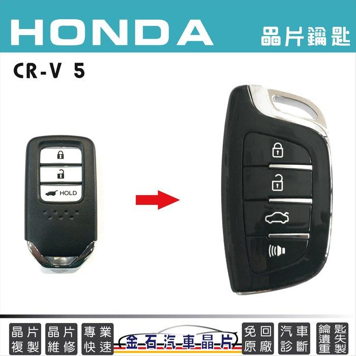 HONDA 本田 CR-V 5 汽車 鑰匙 晶片 拷貝鎖匙 開鎖 打鑰匙