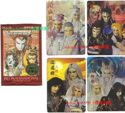 布袋戲霹靂英雄卡二代2代抽獎卡4張(SP02~SP05)三傳人、三先天、風痕雙少、鬼王一派
