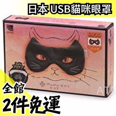 🔥現貨🔥【性感貓咪版】日本原裝 ATEX AX-KX516貓咪眼罩 USB電熱敷按摩 AX-KX511【水貨碼頭】