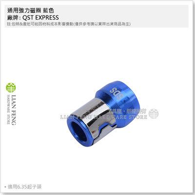 【工具屋】*含稅* 通用強力磁圈 金屬材質 藍色 起子頭 鋼珠磁圈 BIT起子頭 加磁器 螺絲起子 強磁圈 充磁圈