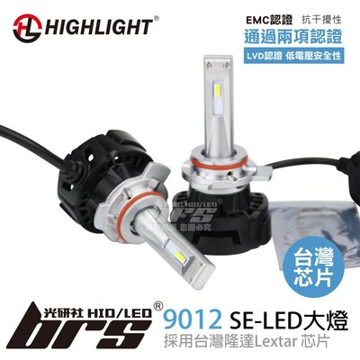 【brs光研社】HL-SE-9012 HIGHLIGHT SE LED大燈 FORTIS OUTLANDER