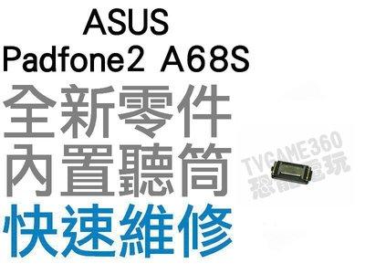 ASUS PadFone2 PadFone 2 A68S A68 S 聽筒 內置聽筒 揚聲器 無聲音【台中恐龍電玩】