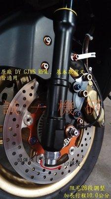 誠一機研 前叉 阻尼可調套件組 原廠 DY GJMS RPM 四代勁戰 BWSR 125 FORCE SMAX 前避震器