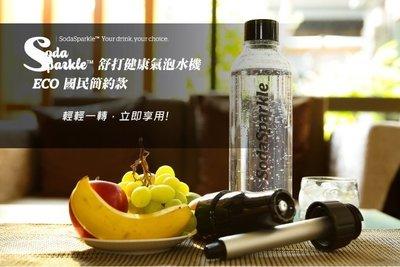 【下殺】SodaSparkle 舒打健康氣泡水機 國民簡約款(時尚黑)+48入鋼瓶~可超取付款