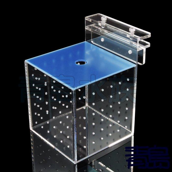 V。。。青島。手工壓克力 隔離箱 隔離盒 繁殖盒 飼育盒 開放缸/拉條缸(邊條缸)皆適用==13*13*13cm