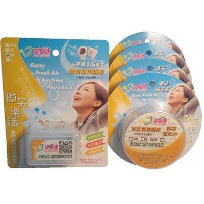 ☆罩鼻康[Nosecomm]特惠組(含鼻罩隨身盒/28對濾芯)--清新薄荷隱形--M適用--防霾