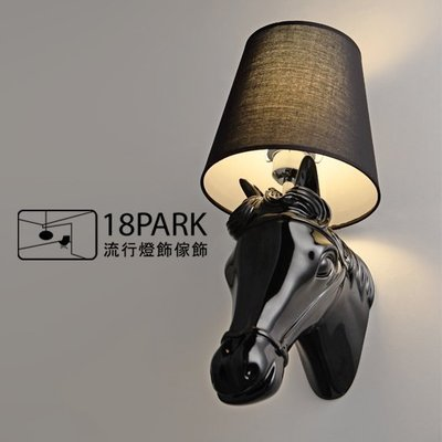 【18Park 】氣勢尊爵款 Distinguished [ 馬頭壁燈-小款 ]