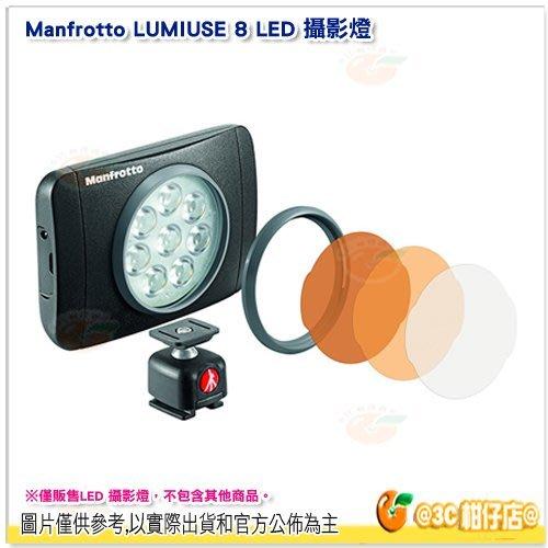 優惠組 Manfrotto LUMIUSE 8 LED 攝影燈 + ulanzi 手機夾 麥克風夾 濾片 熱靴 網紅直播