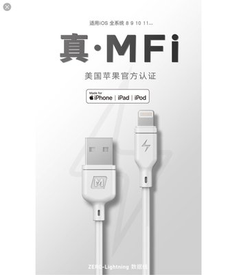 【真品保証】MOMAX ZERO LIGHTNING CABLE