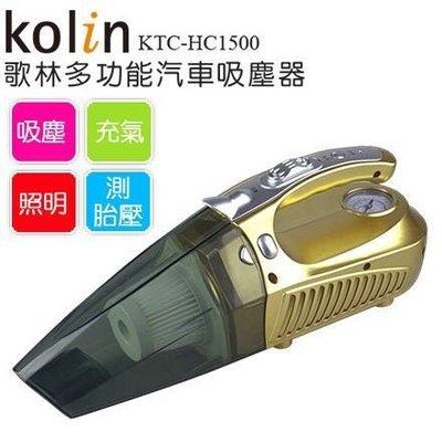 歌林Kolin 多功能汽車吸塵器 照明/充氣/吸塵/測胎壓 KTC-HC1500