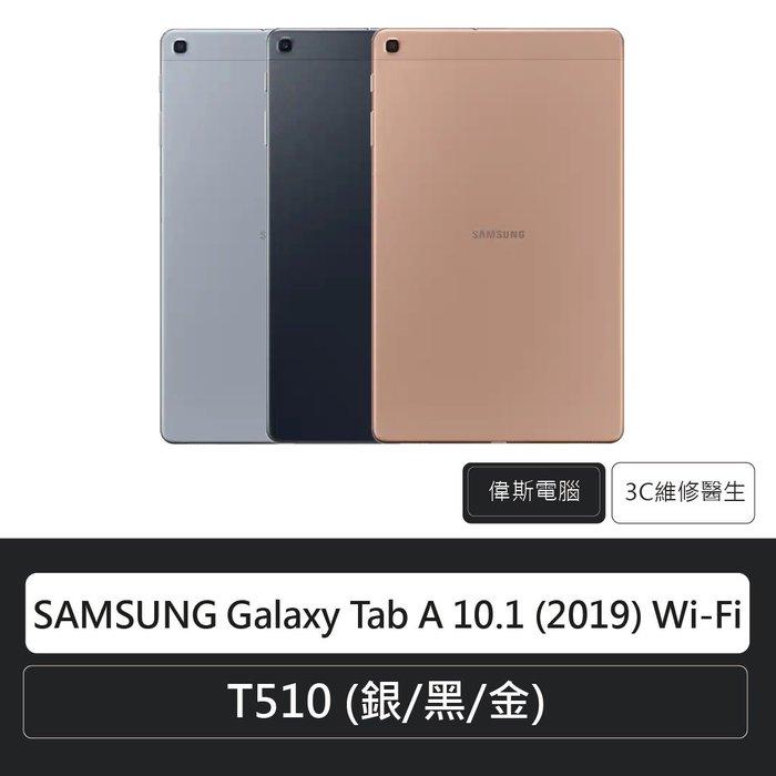 ☆偉斯電腦☆三星 SAMSUNG Galaxy Tab A 10.1 T510 (銀/黑/金) 原廠平板 全新空機