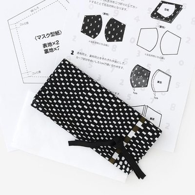 日本SOU SOU 口罩材料包(黑色)