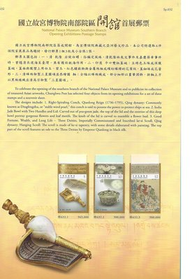國立故宮博物院南部院區開館首展郵票 郵票1組+未摺護票卡1枚 VF