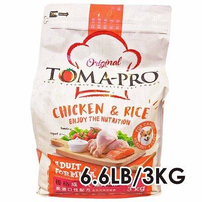 ✪第一便宜✪ TOMA-PRO 優格 成犬 雞肉+米 高適口性配方 犬飼料 狗飼料 犬糧 6.6LB/3KG