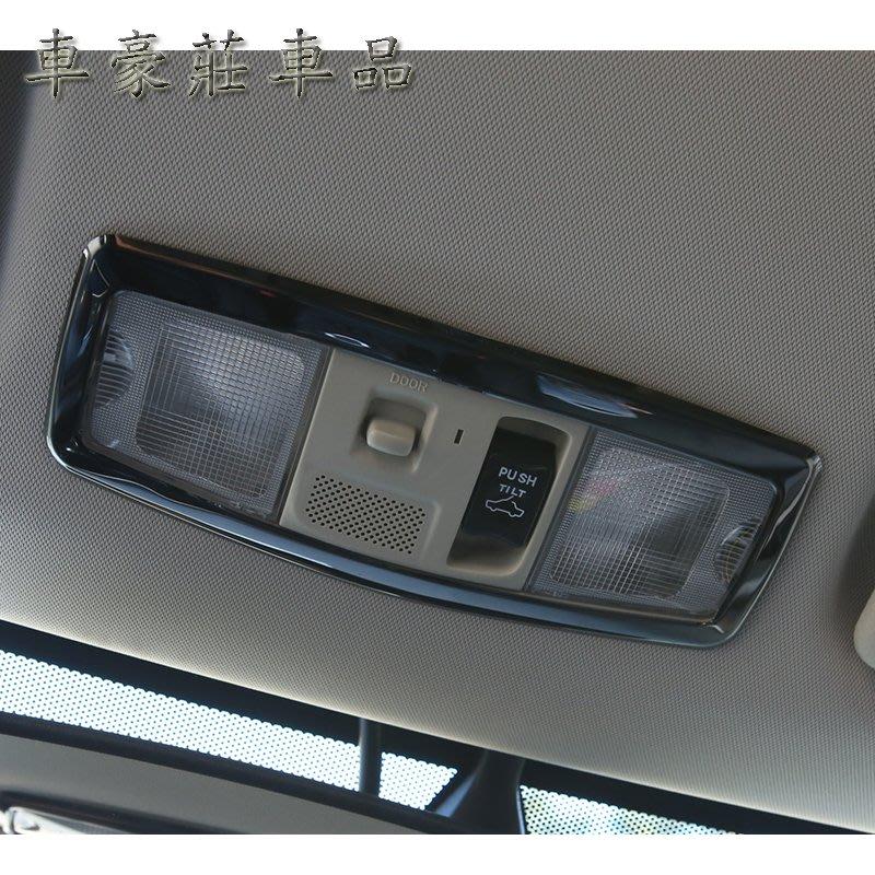 Mitsubishi 三菱 2013-2019年款 OUTLANDER 室內燈框 車頂燈框 前排閱讀燈裝飾框