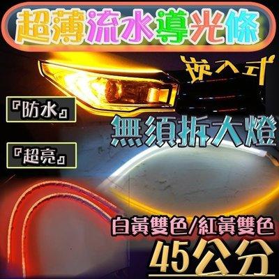 《白+黃下單區》45公分超薄LED崁入式導光條 跑馬流水燈帶轉向淚眼燈  雙色汽車燈條 跑馬流水燈 方向燈 淚眼燈