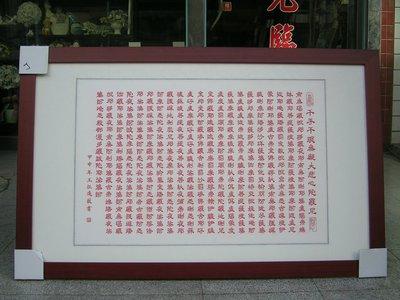 [ 丁銘畫廊 ] 大悲咒 - 硃砂 - 隸書 - 字畫 - 王征遠 - 純手工寫 - 書法原作品- 含框裱好價格
