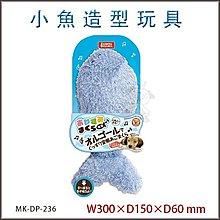 *WANG*日本Marukan 愛玩犬 小魚造型玩具【DP-236】