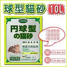*WANG*【三包免運組】【日本丹球型】圓球型丹球貓砂 粗/細 (10L)