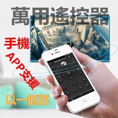 遙控神器 手機 萬用 遙控 器 3.5mm 數位 機上盒 第四台 bb 寬頻 北視 安博盒子 冷氣 MOD 電視 DVD