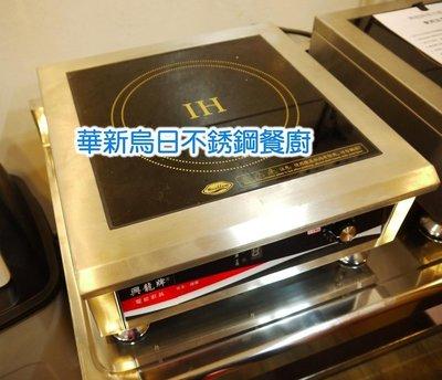 全新 營業用 興龍牌電磁爐 台式電磁爐 3.5KW高功率電磁爐 茶飲連鎖店專用