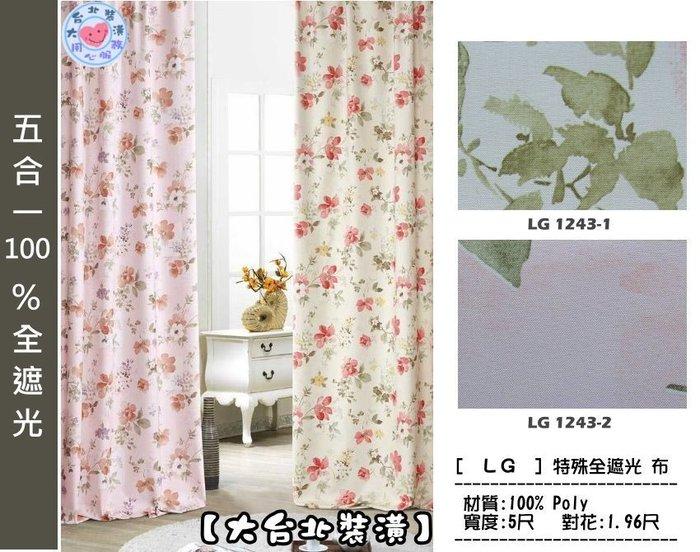 【大台北裝潢】LG特殊全遮光窗簾布‧水彩鄉村花朵(2色)‧1243
