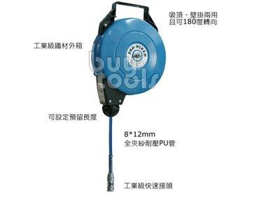 台灣工具-Air Hose Reel《專業級》封閉式自動伸縮風管捲揚器/風管輪座/PU管8*12mm*10M「含稅」