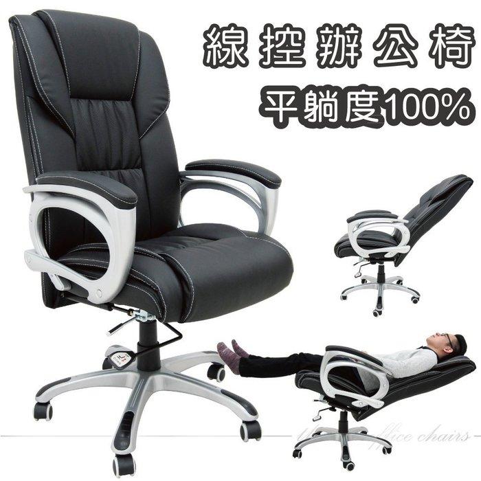 【椅統天下】高級線控主管椅  可平躺 細緻手工縫邊 坐墊加厚加寬 台灣製造 (883)