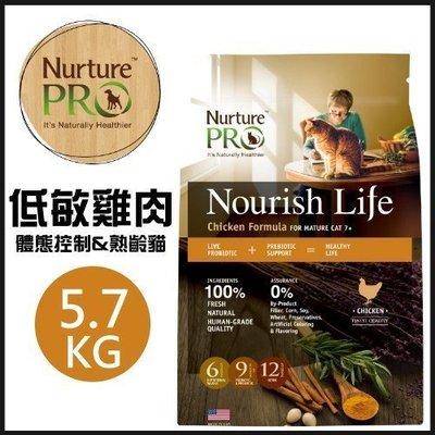 【免運】美國Nurture PRO 天然密碼低敏雞肉體態貓&熟齡貓5.7kg