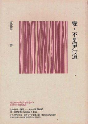 U-Book:二手書--九歌--愛,不是單行道--廖輝英--滿666元免運