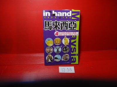 【愛悅二手書坊 12-53】馬來西亞 in hand︰吉隆坡、蘭卡威、亞羅士打、麻六甲   黃琡珺/著  上旗