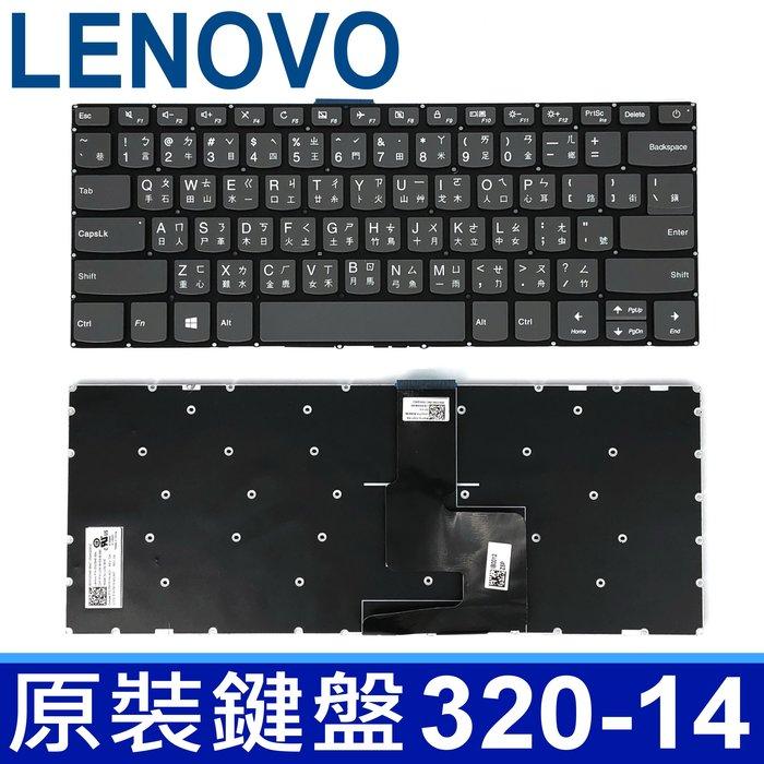 LENOVO 聯想 320S-14 繁體中文 鍵盤 320-14 320S-14IKB LCM16H53RCJ6862