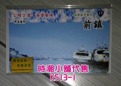 **代售鐵道商品**2019高捷一卡通  漁港風情-高雄 前鎮漁港 限定款一卡通 K513-1