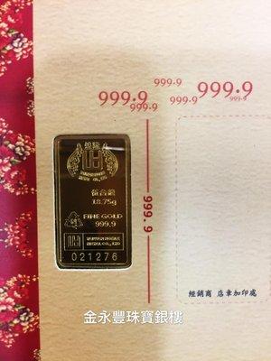 煌隆5錢黃金條塊 金條 黃金9999