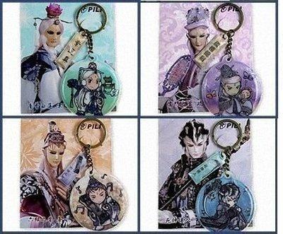 霹靂英雄PVC鑰匙圈-【素還真+疏樓龍宿+蒼+天狼星】共4款.每款單賣