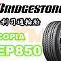 非常便宜輪胎館 BRIDGESTONE EP850 普利司通...