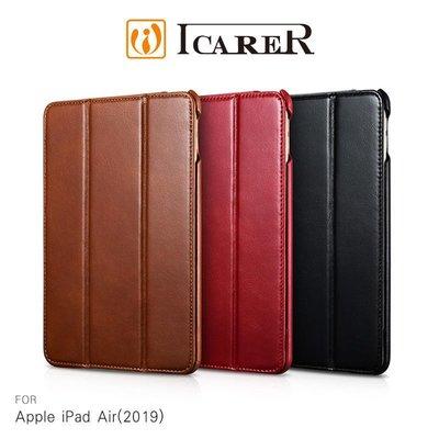 --庫米--ICARER Apple iPad Air(2019) 復古三折可立真皮皮套 休眠喚醒 保護套