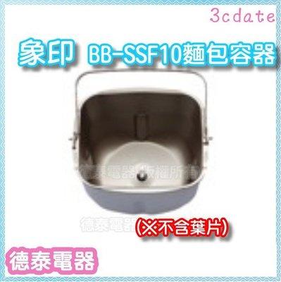 【原廠全新】 象印 BB-SSF10製麵包機 配件 【麵包容器(不含葉片)】 【德泰電器】