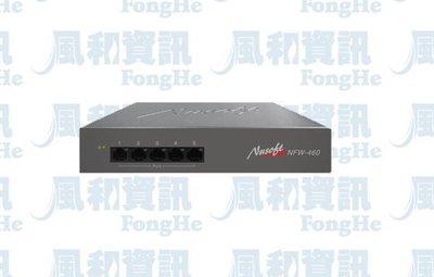 新軟 Nusoft NFW-460 多功能防火牆路由器【風和網通】