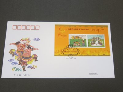 【雲品】中國China PRC 2007 Mongolia Region FDC