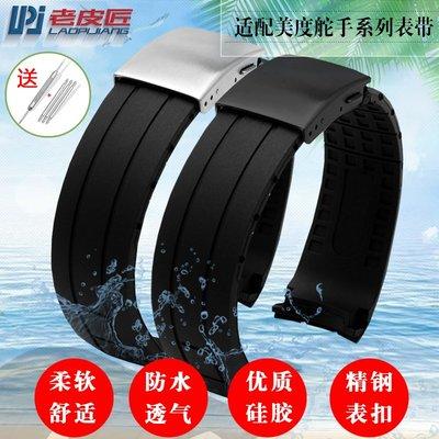 錶帶 手錶配件適配美度弧口硅膠手表帶MIDO舵手M005614M005430 M005930 22 23mm
