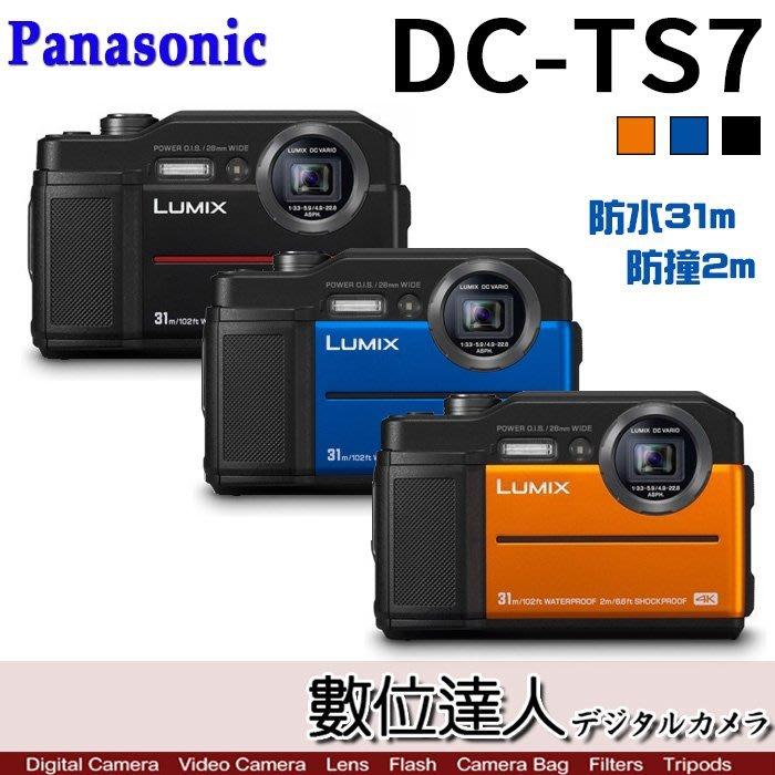 【數位達人】Panasonic 公司貨 DC-TS7 防水相機 防撞 耐寒[防水31米 防震2米〕4K