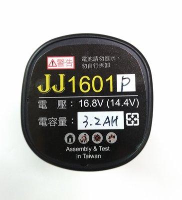 全新品 16.8V 鋰電池 B款電池(3.2Ah)/富格,戈麥斯,蝦牌通用/電鑽用鋰電池/電鑽電池 保固半年 台灣製造