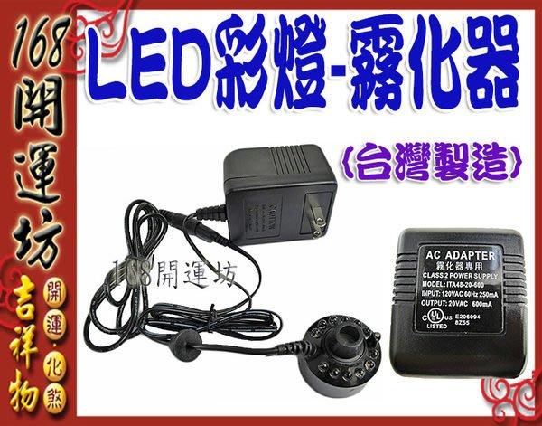 【168開運坊】-【薰香/流水聚寶盆最佳利器-七彩LED造霧器】大特價